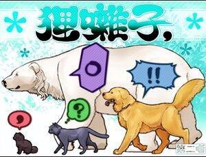 狸囃子,第二噺 Screenshot