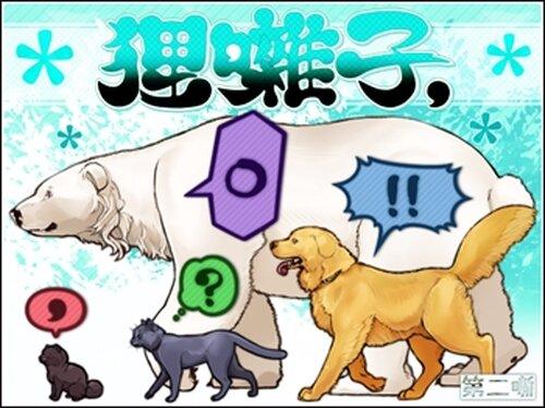 狸囃子,第二噺 Game Screen Shots