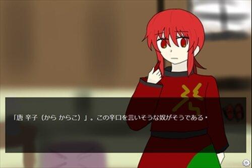 緑唐辛子 Game Screen Shot2
