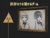 放射のうを避けるゲーム screenshot of game