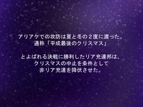 スターライトオペレーション~クリスマスを中止せよ~ Game Screen Shot3