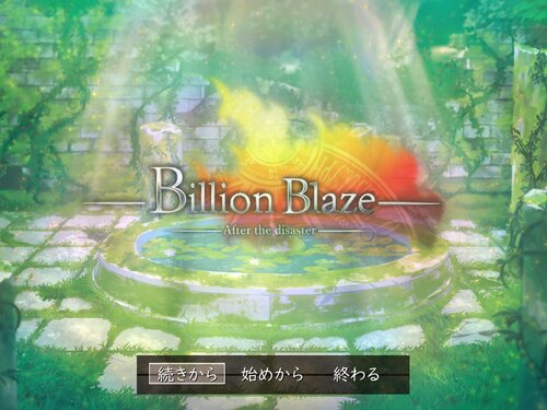 Billion Blaze 第1章 ~After the disaster~リメイク版ver1.4 Game Screen Shots