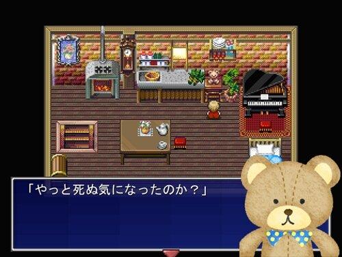憂鬱なあなたへ Game Screen Shot