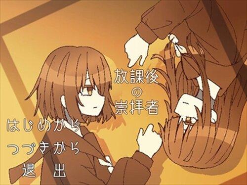 放課後の崇拝者 Game Screen Shot2