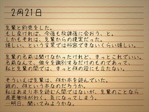 放課後の崇拝者 Game Screen Shot4