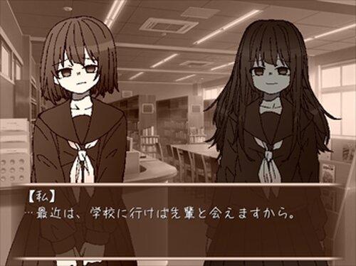 放課後の崇拝者 Game Screen Shot5