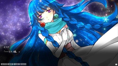 万華鏡ステラ(DL体験版) Game Screen Shot5