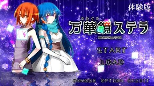 万華鏡ステラ(DL体験版) Game Screen Shots