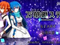 万華鏡ステラ(ブラウザ体験版)のゲーム画面