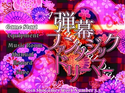 弾幕ファンタジックドリーマー〜An Ephemeral Diary ゲーム画面1