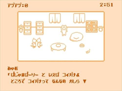 ぱじゃまねこぱーりー Game Screen Shots