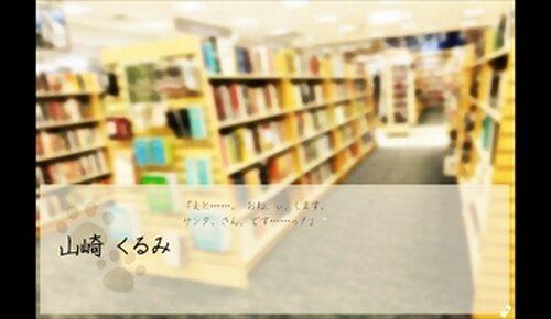 ようこそ、聖夜の猫柳堂書店へ。 Game Screen Shot3