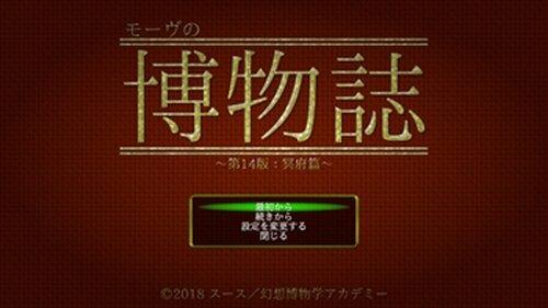 モーヴの博物誌~第14版~ Game Screen Shot2