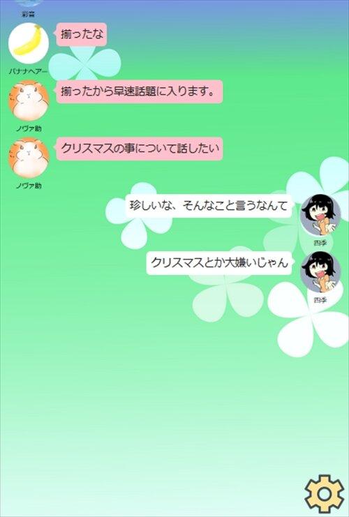 クリスマスおふざけ Game Screen Shot