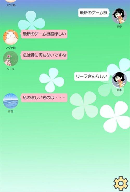 クリスマスおふざけ Game Screen Shots