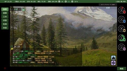 ロベルの手記 Game Screen Shot1