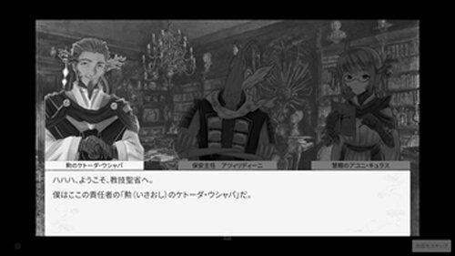 ロベルの手記 Game Screen Shot2