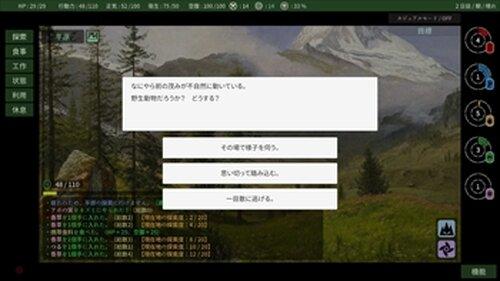 ロベルの手記 Game Screen Shot5
