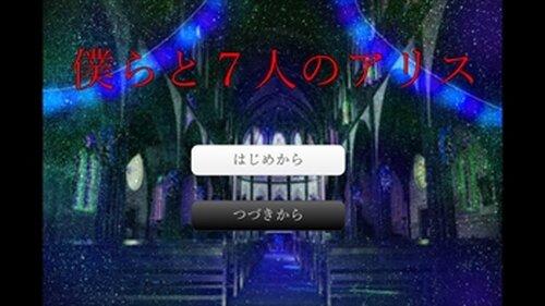 僕らと7人のアリス【ZERO】 Game Screen Shot2