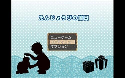 たんじょうびの前日 Game Screen Shot2