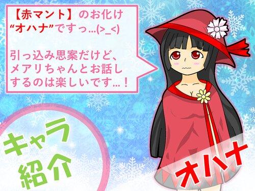 オバケ×クリスマス! Game Screen Shot2