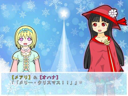 オバケ×クリスマス! Game Screen Shot3
