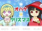 オバケ×クリスマス!