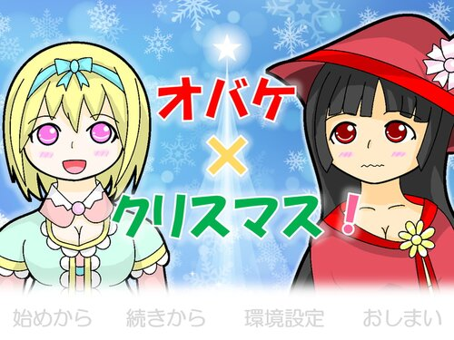オバケ×クリスマス! Game Screen Shots