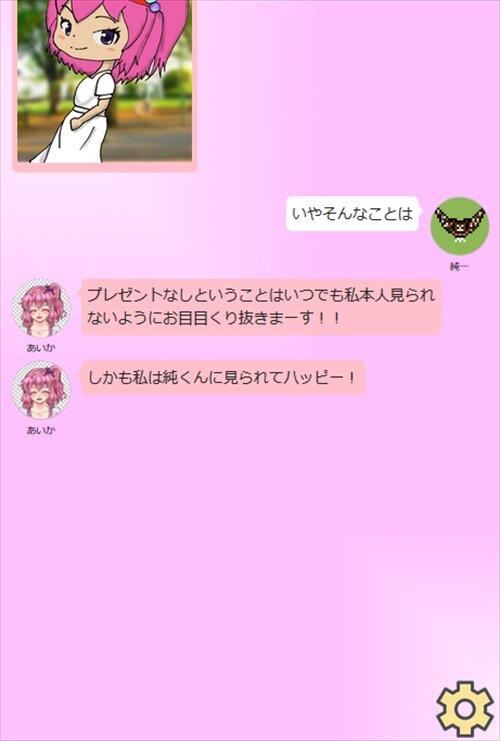 DreamChatGirl Game Screen Shot1