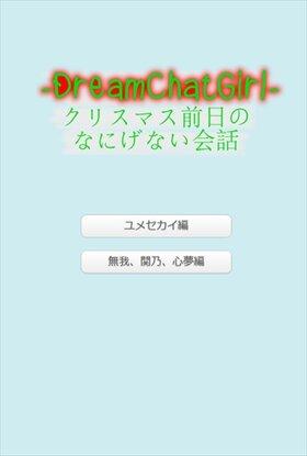 DreamChatGirl Game Screen Shot2