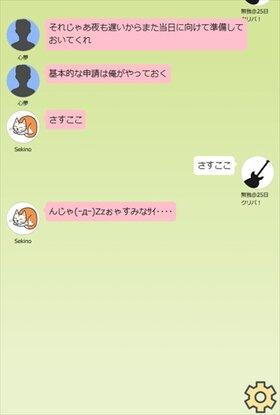 DreamChatGirl Game Screen Shot3