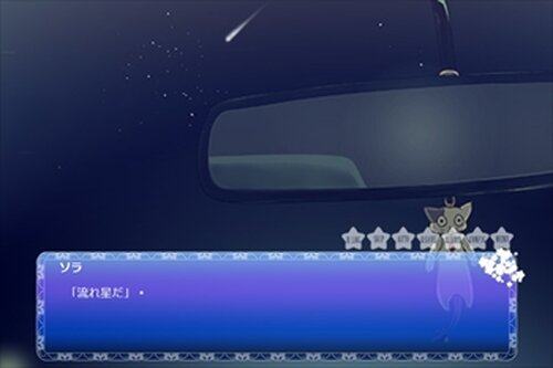 ホシナガルソラ Game Screen Shot2