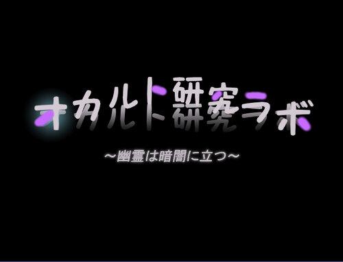 オカルト研究ラボ~幽霊は暗闇に立つ~ Game Screen Shot1