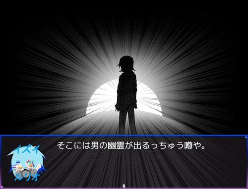 オカルト研究ラボ~幽霊は暗闇に立つ~ Game Screen Shot3