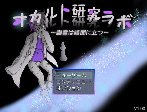 オカルト研究ラボ~幽霊は暗闇に立つ~ Game Screen Shots
