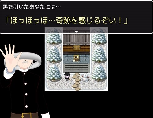 さんたくじ Game Screen Shot1