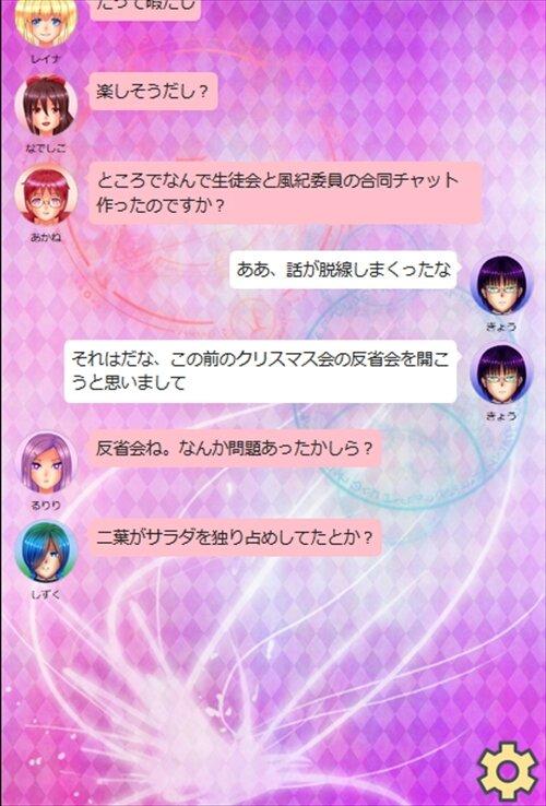 中二病クリスマス反省会チャット Game Screen Shot