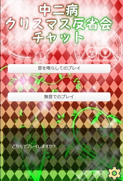 中二病クリスマス反省会チャット Game Screen Shot2