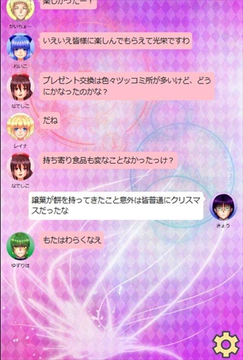 中二病クリスマス反省会チャット Game Screen Shot3