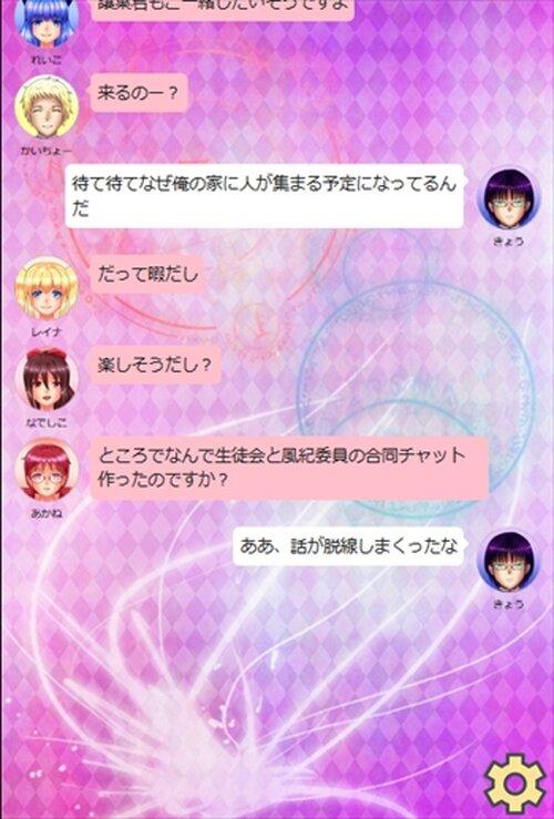 中二病クリスマス反省会チャット Game Screen Shots