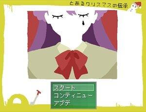 とあるクリスマスの伝承 Game Screen Shot