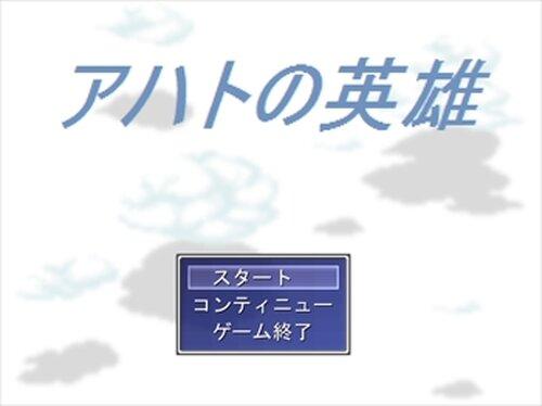 アハトの英雄 Game Screen Shot5