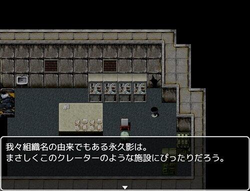 永久影R Game Screen Shot1