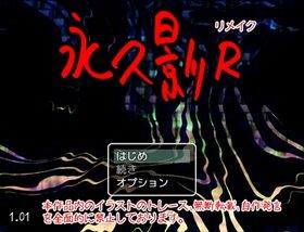 永久影R Game Screen Shot3