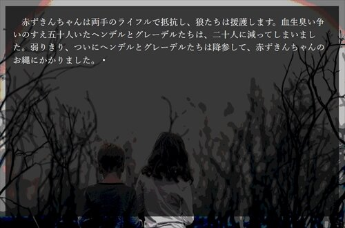 童話集 Game Screen Shot1