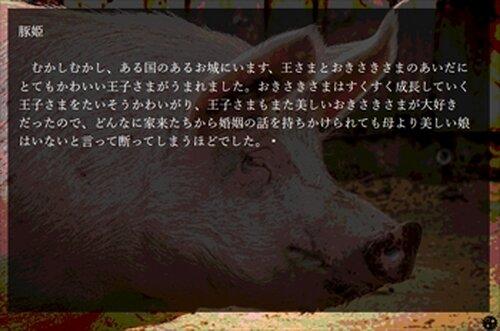 童話集 Game Screen Shot2