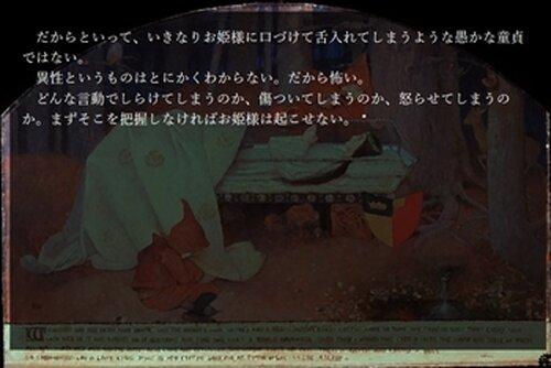 童話集 Game Screen Shot4