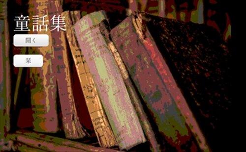 童話集 Game Screen Shot5