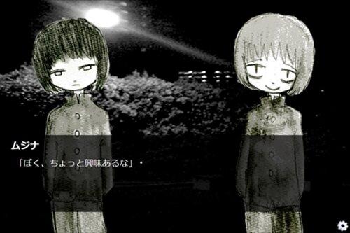 夜の終わりへまっすぐに Game Screen Shot4