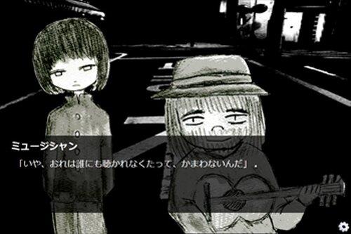 夜の終わりへまっすぐに Game Screen Shot5